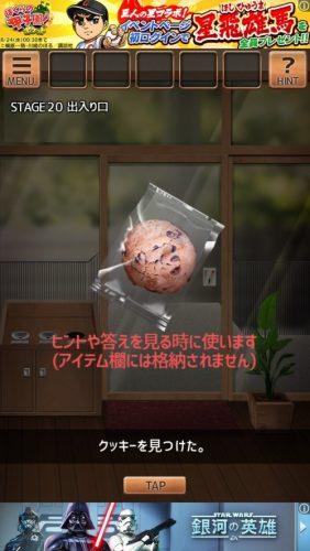 気まぐれカフェの謎解きタイム 攻略 クッキー 075
