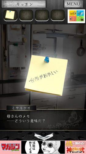 事故物件からの脱出【恐怖のホラー脱出ゲーム】 (98)