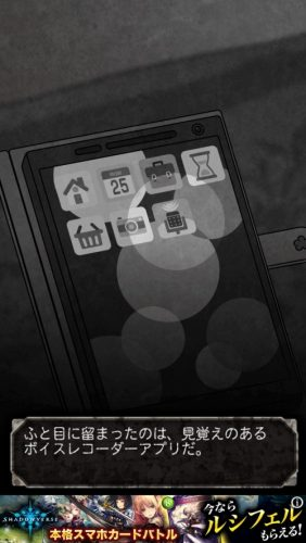 犯人は僕です。-謎解き×探索ノベルゲーム- 攻略 182
