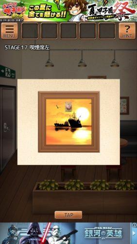 気まぐれカフェの謎解きタイム 攻略 クッキー 063