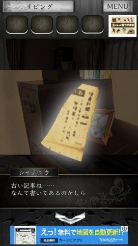 事故物件からの脱出【恐怖のホラー脱出ゲーム】 (151)