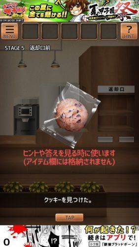 気まぐれカフェの謎解きタイム 攻略 クッキー 020