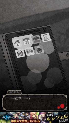 犯人は僕です。-謎解き×探索ノベルゲーム- 攻略 181