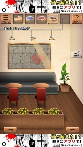 気まぐれカフェの謎解きタイム 攻略 199