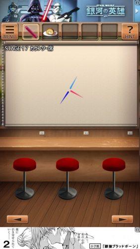 気まぐれカフェの謎解きタイム 攻略 333
