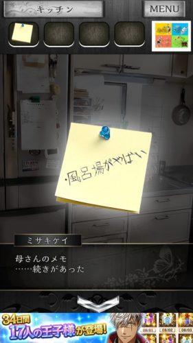 事故物件からの脱出【恐怖のホラー脱出ゲーム】 (99)