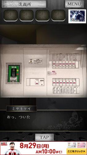 事故物件からの脱出【恐怖のホラー脱出ゲーム】 (164)