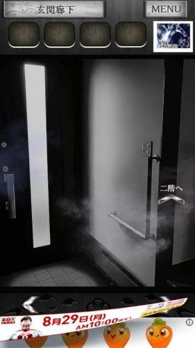 事故物件からの脱出【恐怖のホラー脱出ゲーム】 (110)