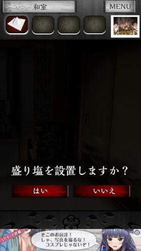 事故物件からの脱出【恐怖のホラー脱出ゲーム】 (9)