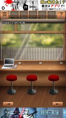 気まぐれカフェの謎解きタイム 攻略 223