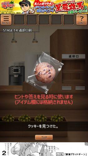 気まぐれカフェの謎解きタイム 攻略 クッキー 052