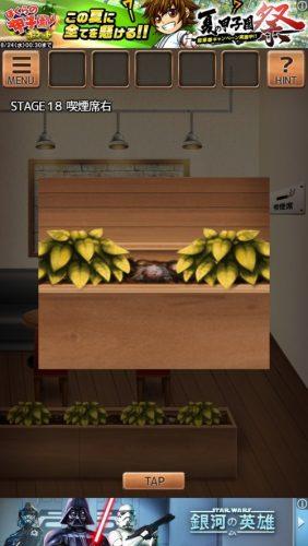 気まぐれカフェの謎解きタイム 攻略 クッキー 067