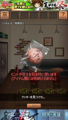 気まぐれカフェの謎解きタイム 攻略 クッキー 030