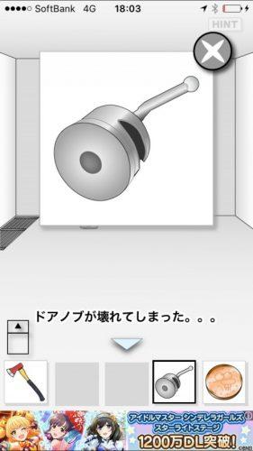 絶対に押してはいけないボタン5 (115)