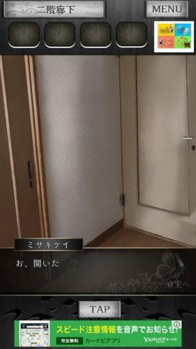 事故物件からの脱出【恐怖のホラー脱出ゲーム】 (82)