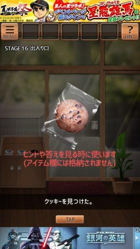 気まぐれカフェの謎解きタイム 攻略 クッキー 060