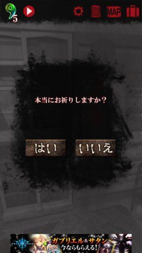 続・恐怖!廃病院からの脱出:無影灯・真相編 (207)