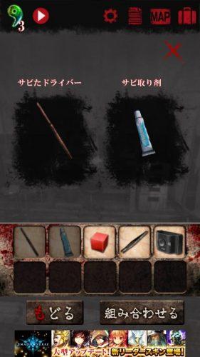 続・恐怖!廃病院からの脱出:無影灯・真相編 (41)