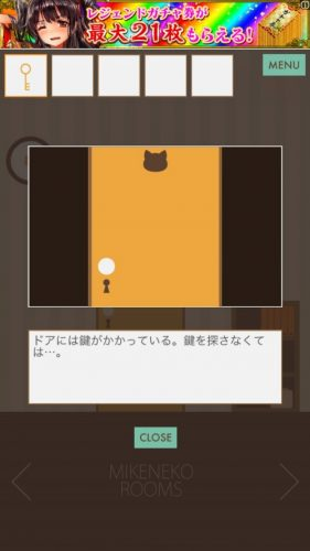 三毛猫ルームズ (39)