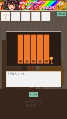 三毛猫ルームズ (121)