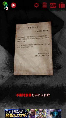 続・恐怖!廃病院からの脱出:無影灯・真相編 (61)