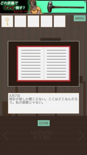 三毛猫ルームズ (153)