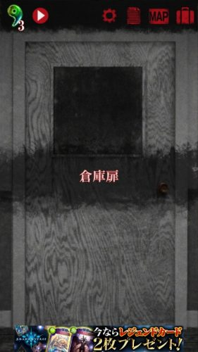 続・恐怖!廃病院からの脱出:無影灯・真相編 (43)