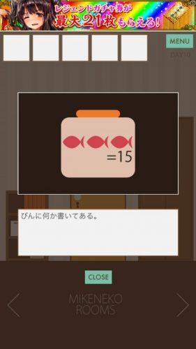 三毛猫ルームズ (221)