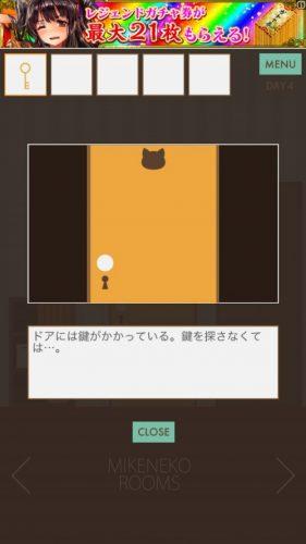 三毛猫ルームズ (84)