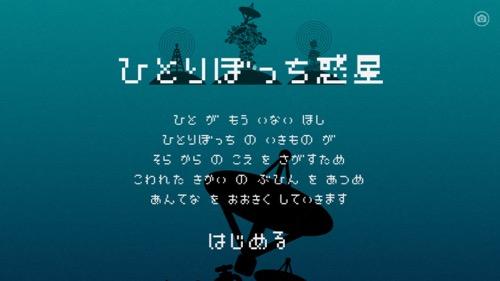 160908_hitori_1