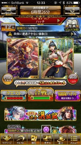 160929_sengoku_2