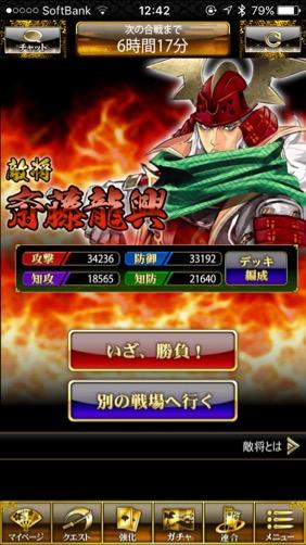 160929_sengoku_6