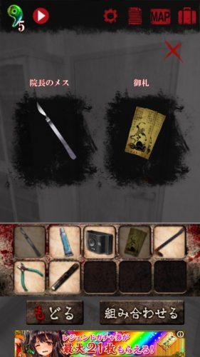続・恐怖!廃病院からの脱出:無影灯・真相編 (200)