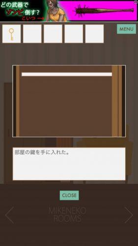 三毛猫ルームズ (206)