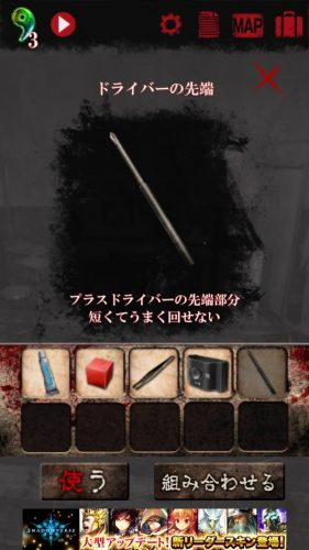 続・恐怖!廃病院からの脱出:無影灯・真相編 (42)