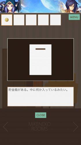 三毛猫ルームズ (47)