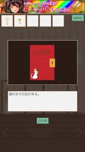 三毛猫ルームズ (31)