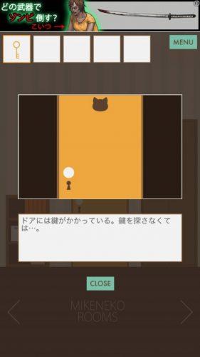 三毛猫ルームズ (158)