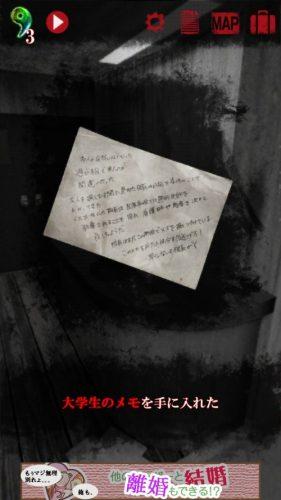 続・恐怖!廃病院からの脱出:無影灯・真相編 (24)