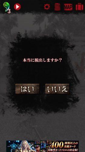 続・恐怖!廃病院からの脱出:無影灯・真相編 (226)