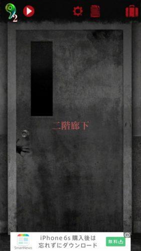 続・恐怖!廃病院からの脱出:無影灯・真相編 (9)