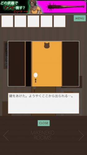 三毛猫ルームズ (63)
