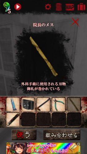 続・恐怖!廃病院からの脱出:無影灯・真相編 (201)