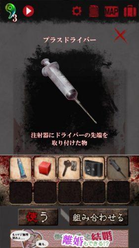 続・恐怖!廃病院からの脱出:無影灯・真相編 (67)