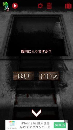 続・恐怖!廃病院からの脱出:無影灯・真相編 (8)