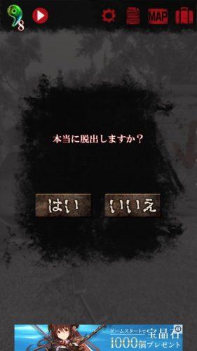 続・恐怖!廃病院からの脱出:無影灯・真相編 (213)