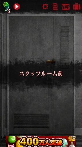 続・恐怖!廃病院からの脱出:無影灯・真相編 (54)