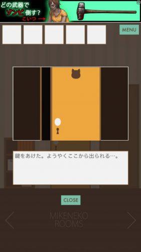 三毛猫ルームズ (159)