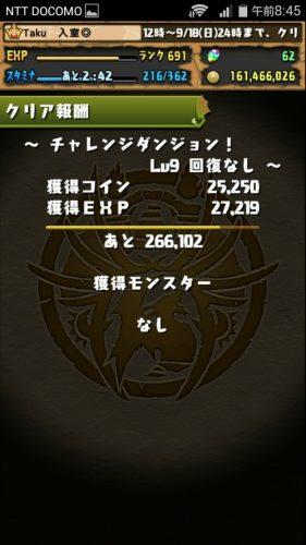 screenshot_2016-09-12-08-45-16
