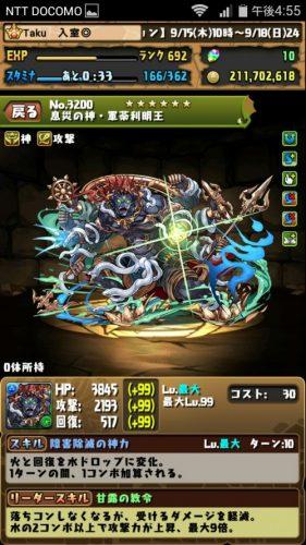 screenshot_2016-09-16-16-55-13